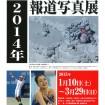 2014年を振り返る「報道写真展」が開幕 横浜の日本新聞博物館で1月10日から