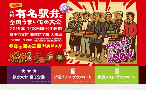 「有名駅弁大会」が1月8日から 京王新宿店