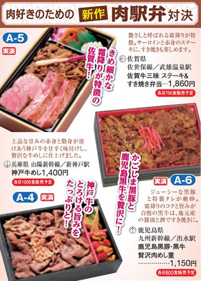 「肉好きのための新作肉駅弁対決」