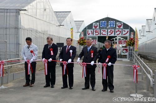 1月4日の開園式典には約60名の関係者のほか、約300名の来園者が参加