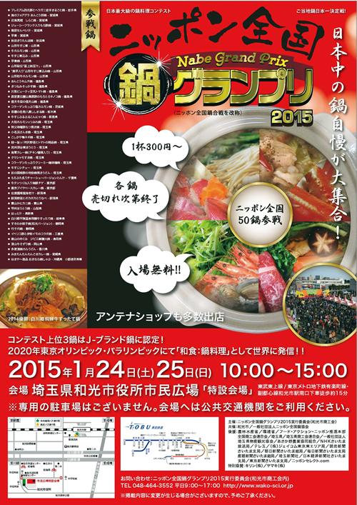 「ニッポン全国鍋グランプリ2015」が和光市で1/24、25(土日)開催