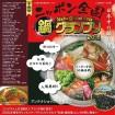 ニッポン全国鍋グランプリ2015