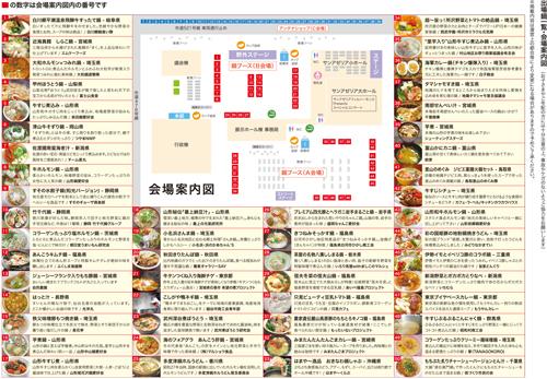 来場者の投票等により50鍋の中からその年の「ご当地鍋日本一」を選出、昨年は約6万人が訪れた日本最大級の鍋料理コンテスト