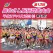 新春の風物詩「奥むさし駅伝競走大会」へランナーの応援にいこう!