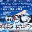 「富士山雪まつり」