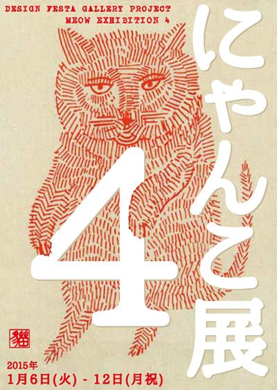 「にゃんこ展4 -MEOW EXHIBITION- 」