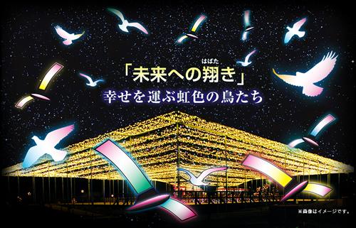 未来への翔き~幸せを運ぶ虹色の鳥~