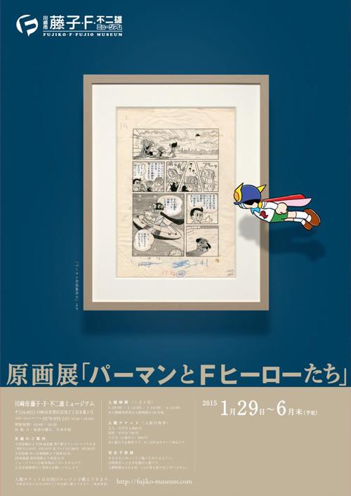 藤子ミュージアムで原画展「パーマンとF ヒーローたち」が1/29スタート