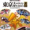 ランナーを応援しよう!「東京大マラソン祭り2015」が2月22日(日)に開催