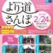 「東京メトロのより道さんぽ」王子駅周辺を散策!2月24日(火)開催 1,000名募集
