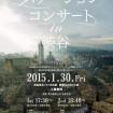 「ステーションコンサート in 渋谷」を開催