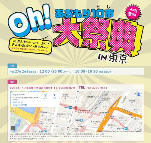 「Oh!あおもり10市とし大祭典inTOKYO」