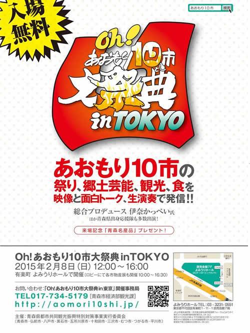 「あおもり10市大祭典 in TOKYO」