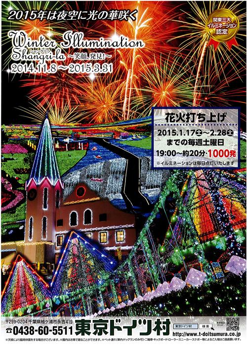 東京ドイツ村イルミネーション、2/28までの毎週土曜夜は「1,000発の花火打ち上げ」で大賑わい!