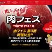 世界各国の肉料理が集合!「肉フェス TOKYO 2015 春」が4月24日(金)から駒沢公園で開催