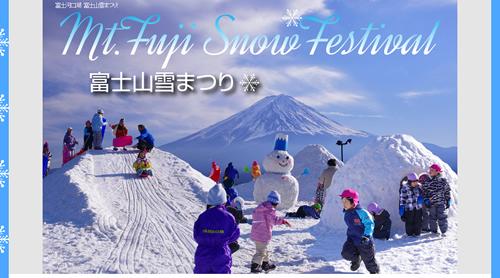 「富士山雪まつり」公式サイト