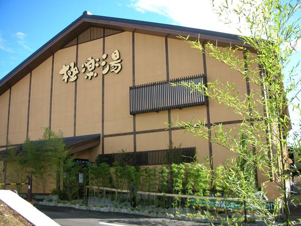 極楽湯 多摩センター店(東京都多摩市)