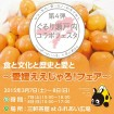 愛媛県産の名物料理やB級グルメ、銘酒、名高い今治タオルなどが三軒茶屋に大集合