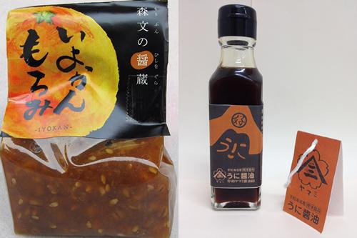 来場者プレゼントとして愛媛県産名物を用意 写真は左・いよかんもろみとうに醤油