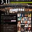 第4回「全音楽界による音楽会」3.11チャリティコンサート