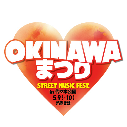「OKINAWAまつり2015」