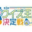 「第3回埼玉クイズ王決定戦決勝」を開催 3月8日(日)さいたまアリーナで