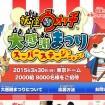 3月30日東京ドーム開催の「妖怪ウォッチ 大感謝まつり」に8,000名を無料招待!