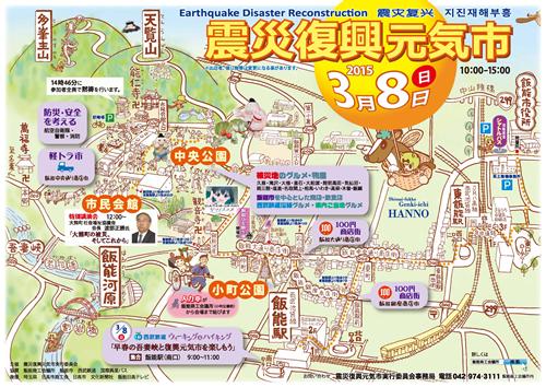 埼玉県飯能市で3月8日(日)に「震災復興元気市」