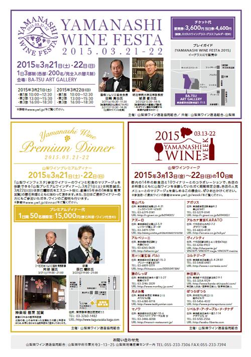 特別イベントとして、ソムリエの田崎真也氏などのスペシャルゲストによるワークショップも開催