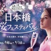 「日本橋 桜フェスティバル ~ビューティフル日本橋~」