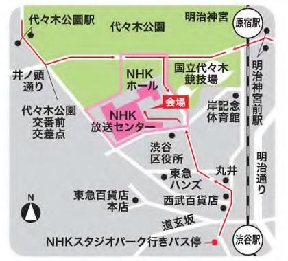 会場はNHK放送センター、代々木公園(ケヤキ並木通り・イベント広場)