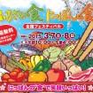 東北応援「ふるさとの食 にっぽんの食」全国フェス2015が3月7、8日にNHKと代々木公園で