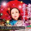 西武園ゆうえんちに小林幸子さん登場!3月21日から「イルミージュ」 ファイナルシーズンスタート