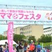 サッカー好きのママと子どもが集まる「第3回サカママフェスタ」が3月29日(日)に横浜みなとみらいで開催