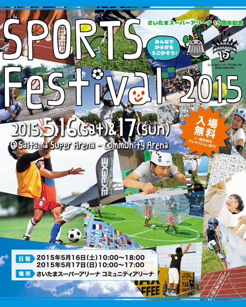 「スポーツフェスティバル 2015」
