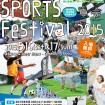 さいたまスーパーアリーナ「スポーツフェスティバル 2015」