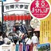 人情溢れる下町・葛飾柴又を「東京まちさんぽ」 2月28日(土)開催 5,000名募集