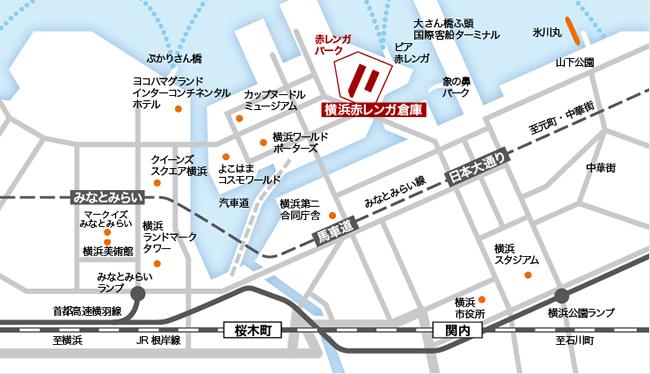 横浜赤レンガ倉庫 アクセスマップ