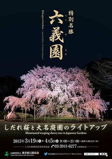 六義園で幻想的な「しだれ桜と大名庭園のライトアップ」を開催 4月5日まで
