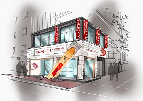 東京・表参道に期間限定でオープンするうなぎパイ専門店「UNAGI PIE CAFE TOKYO」
