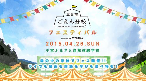 1日限りの音楽イベント「ごえん分校フェスティバル 2015」