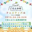 1日限りの野外音楽イベント「ごえん分校フェスティバル 2015」