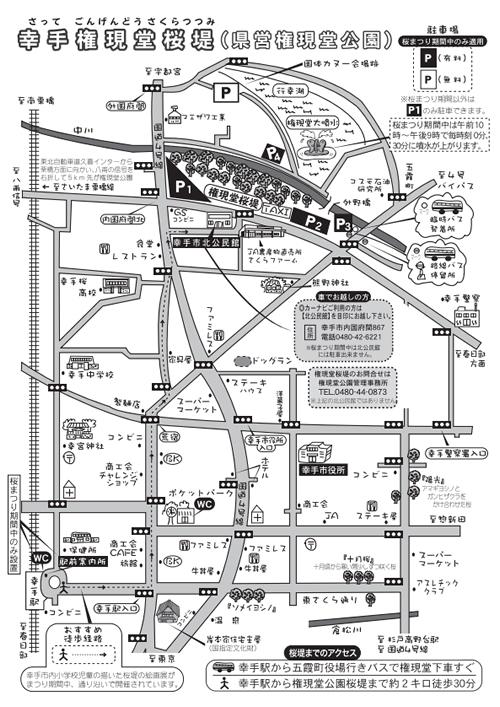 「権現堂公園マップ」