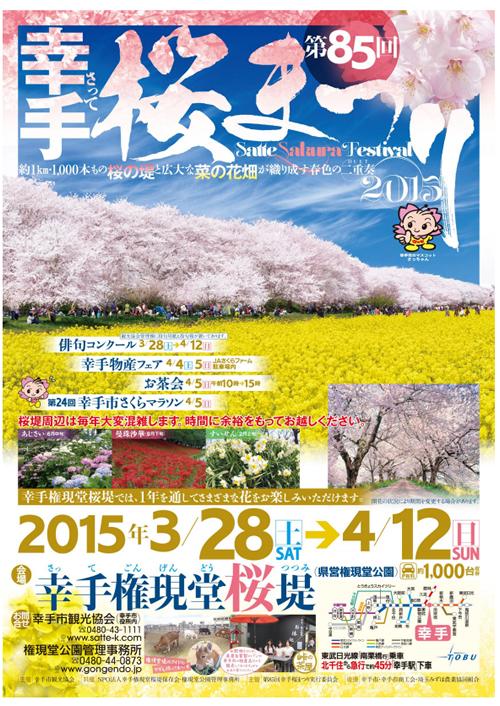 「第85回 幸手桜まつり」が2015年3月28日(土)~4月12日(日)まで開催