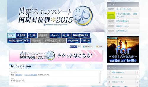 画像:テレビ朝日「世界フィギュアスケート国別対抗戦2015」公式サイトより