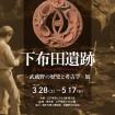 江戸東京たてもの園で3月28日から「下布田遺跡-武蔵野の歴史と考古学-展」を開催