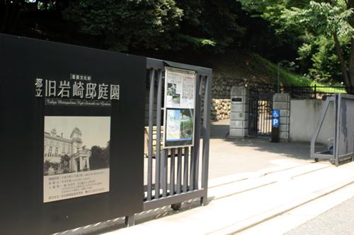 旧岩崎邸庭園 正門