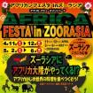 ズーラシアで4月、5月に「アフリカンフェスティバル」開催!アフリカ料理や音楽、雑貨が登場