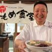 新横浜ラーメン博物館が復興支援で3月6日(金)から「気仙沼の笑顔ウィーク」を開催