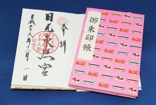 「徳川家康公奉斎四百年記念 オリジナル御朱印帳」イメージ